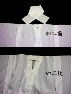 画像1: 七五三男の子着物半衿付け加工