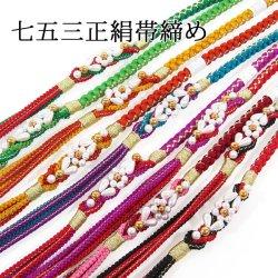 画像1: 七五三飾り付き正絹帯締め