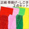 七五三正絹帯揚げ・しごきセット