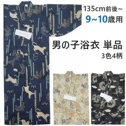 画像1: 男の子ゆかた9-10歳向け(133cm〜)