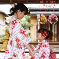 画像1: 女の子ゆかた120サイズ(単品/セット) 縞に椿