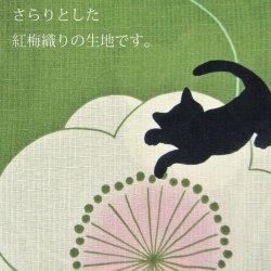 画像2: 女性ゆかた単品 梅に猫 M・Lサイズ