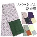 リバーシブル半幅帯 女性ゆかた帯 日本製