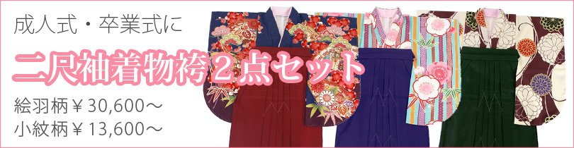 女性着物袴セット