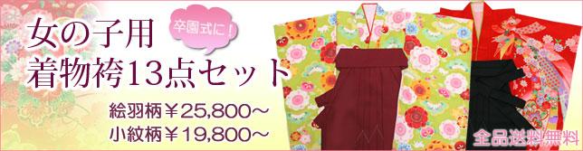 卒園式向け女の子着物袴セット